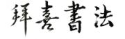 南京拜喜书法培训中心