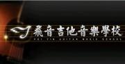 南京飞音吉他学校