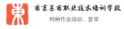 南京东南职业技术培训学校