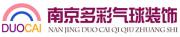 南京多彩气球装饰德赢体育vwin中心