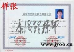 南京中医药大学康复理疗师培训班5月15日开班