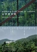 """四方当代美术馆展览""""山中美术馆""""将于6月5日开幕"""