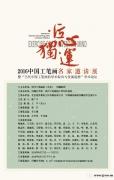 匠心独运——2016中国工笔画名家邀请展
