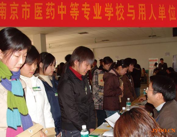 南京市医药中等专业学校2018年招生专业(综合高中)药剂专业