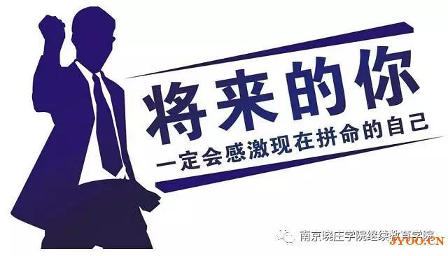 2017年秋季华中师范大学网络远程招生简章