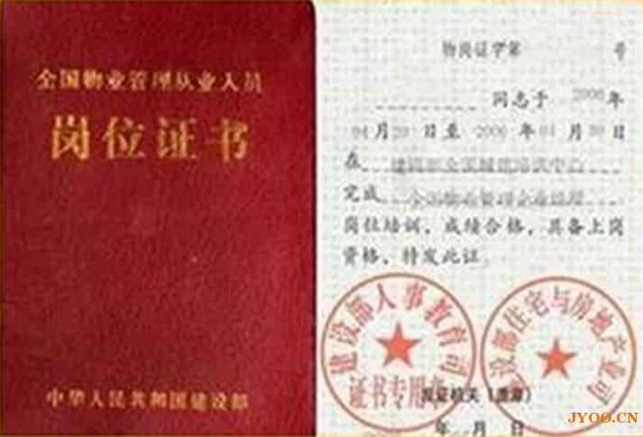 南京物业经理德赢体育vwin班南京物业经理岗位德赢体育vwin班