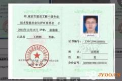 2018年南京职称评审助理中级高级工程师