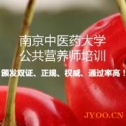 南京中医药大学第95期针灸推拿培训班11月14日开班