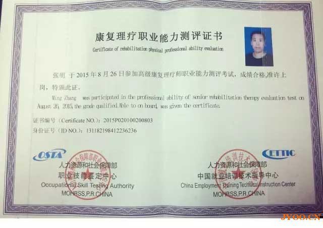 南京高级康复理疗师(双证)培训班11月25日开班