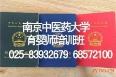 南京育婴师培训班初中级育婴师11月18日开班