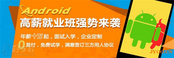 南京安卓(android)培训包就业班