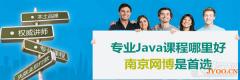南京Java语言培训包就业班