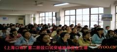 2018年寒假/春季/常年 《上海英语高、中级口译证书第一阶
