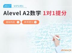 【Alevel一对一课程】名师助力Alevel备考冲刺
