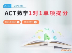 【ACT在线一对一】名师助力ACT综合备考冲刺