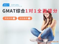 【GMAT在线一对一】名师助力GMAT综合备考冲刺