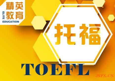 镇江托福寒假VIP(6-8人班)课程