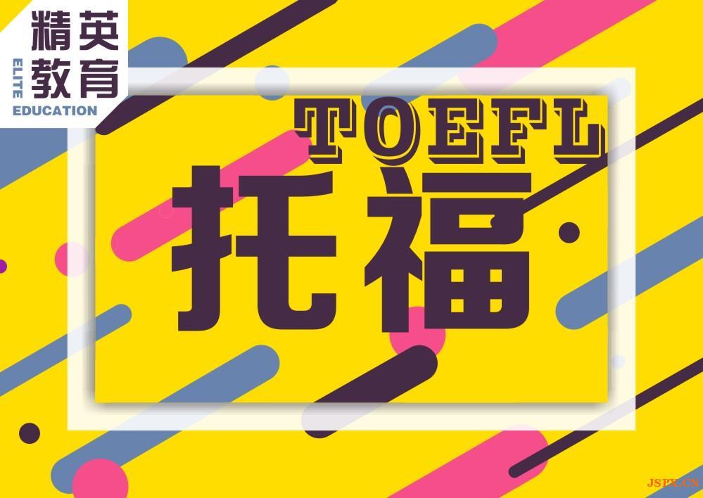 镇江托福V8基础强化班
