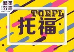 镇江托福精品强化班