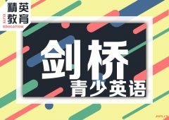 镇江留学英语能力课程