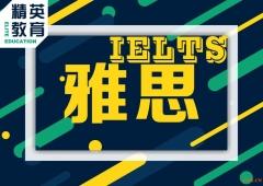 镇江雅思托福2018寒假班