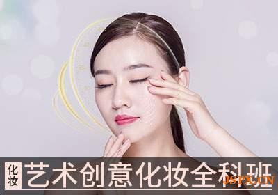 时尚化妆全科培训班(含化妆造型,发型造型及整体形象设计)