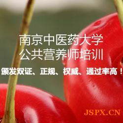 江苏南京针灸推拿师培训学校首选南京中医药大学