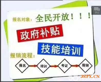 好消息!南京考电工等级证,政府免费出钱补贴培训哦