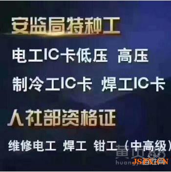浦口江北哪里可以考电工证?浦口桥北电工证培训