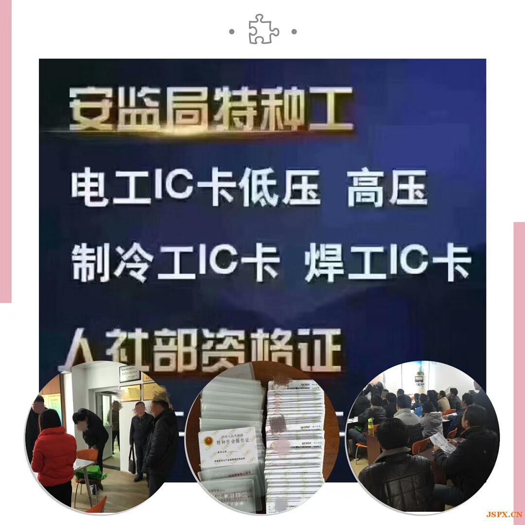 南京浦口桥北电工考证代报名点培训-六合电工低压培训