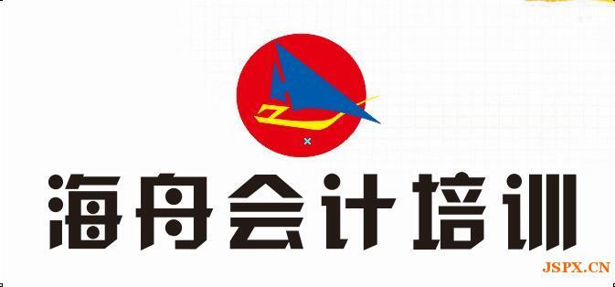 浦口桥北会计培训-盘城高新会计初级职称培训-会计实操培训