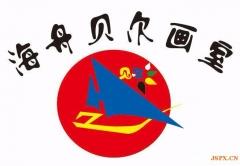 南京浦口少儿美术培训  海舟贝尔儿童创意画画书法培训