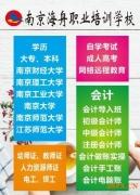 南京浦口周边会计职培训/学历提升/幼师证/电工焊工培训
