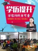 南京学历提升浦口专升本提升自考成考网校学历提升