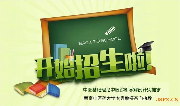 南京中医药大学针灸推拿培训班9月10日开班,专业,正规,高效