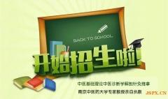 南京中医药大学针灸推拿培训班5月13日开班,专业,正规,高效
