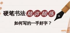 南京新迪书法艺术学校硬笔书法精品课程