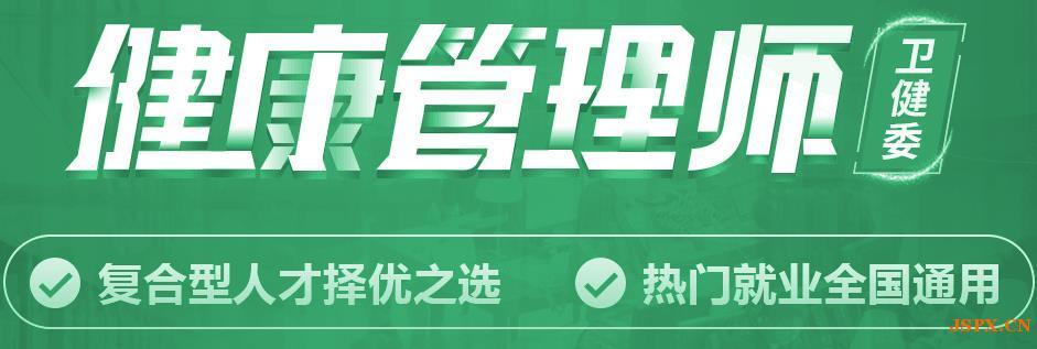 南京健康管理师培训_国家健康管理师培训报考中心