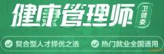 南京健康管理师德赢体育vwin_国家健康管理师德赢体育vwin报考中心