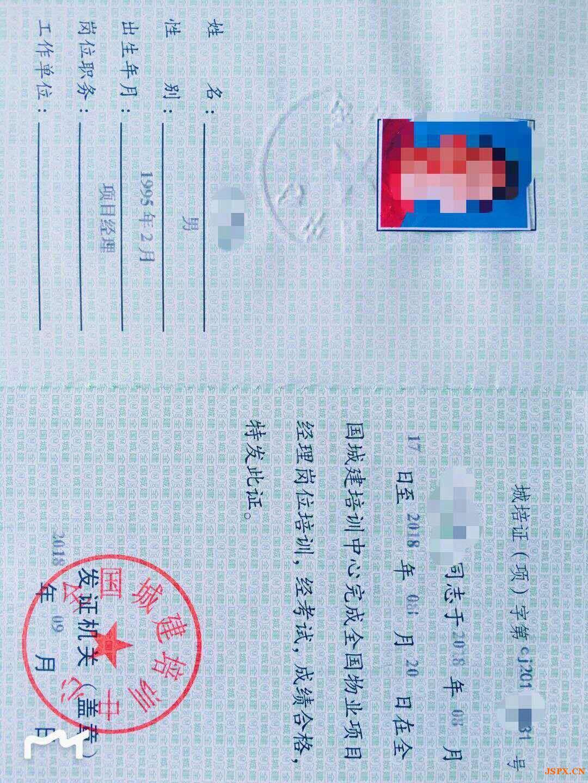 南京物业项目经理培训班