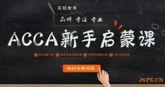 高度教育ACCA新手启蒙课免费领取赶紧报名吧!