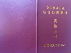 南京物业项目经理德赢体育vwin班