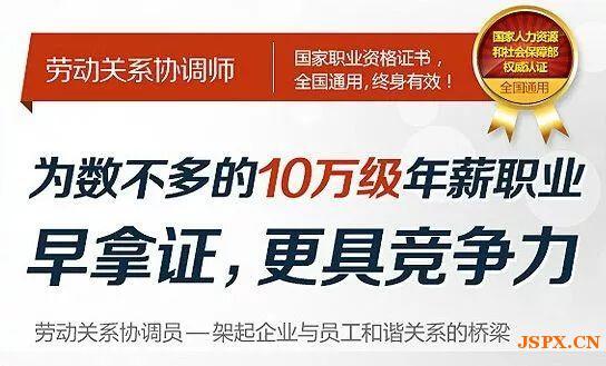 2021年南京劳动关系协调员培训招生