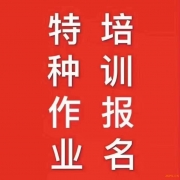 南京浦口弘阳旁常年报考电工焊工培训费用低