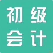 南京会计培训班会计从零学起 考证做账一步到位
