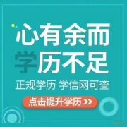 弘阳在职学历提升天润城学历专本科国家承认学信网可查