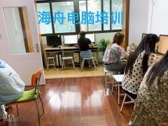 浦口桥北天润城附近电脑办公培训报考培训班来海舟教育