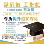 浦口在职学历提升明发学历专本科国家承认学信网可查