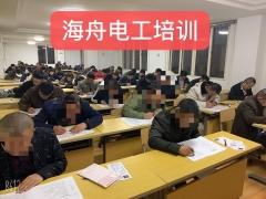 南京特种作业电工焊工新培 高空作业制冷新培