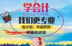 浦口江浦石佛会计零基础初级班开课啦会计21年年审